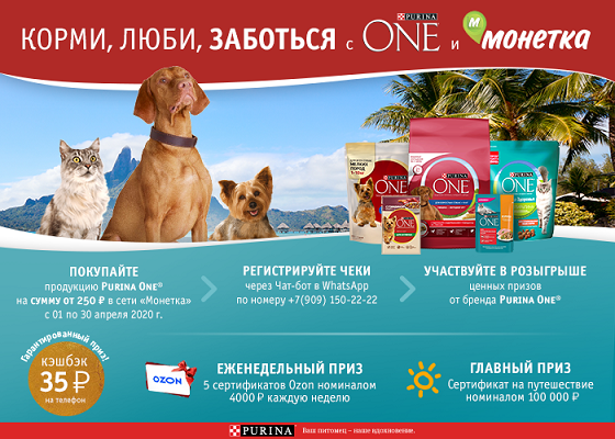 Акция от «Purina One®»,